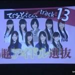 NMB48初アルバム「てっぺんとったんで!」収録曲発表