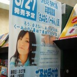 SKE48矢神久美、卒業写真集!?