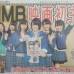 NMB48「げいにん!」映画化!!