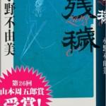 [速報]小野不由美 山本周五郎賞受賞 受賞作品は「懺穢」(ざんえ)おすすめ作品等